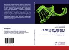 Borítókép a  Половые стероиды и головной мозг - hoz