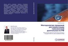 Bookcover of Методология правовой регламентации таможенной деятельности РФ