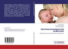 Bookcover of Цитомегаловирусная инфекция