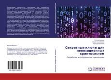 Buchcover von Секретные ключи для непозиционных криптосистем