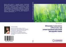 Portada del libro de Отклик Calendula officinalis на электромагнитное воздействие