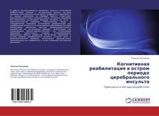 Bookcover of Когнитивная реабилитация в остром периоде церебрального инсульта