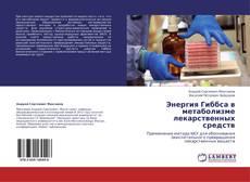 Bookcover of Энергия Гиббса в метаболизме лекарственных средств