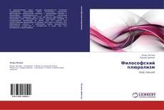 Bookcover of Философский плюрализм