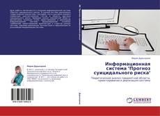 """Обложка Информационная система """"Прогноз суицидального риска"""""""