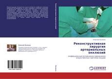 Обложка Реконструктивная хирургия артериальных окклюзий