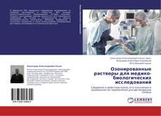 Couverture de Озонированные растворы для медико-биологических исследований