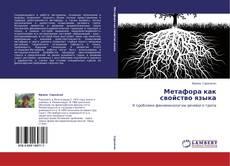 Bookcover of Метафора как свойство языка