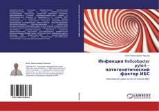 Bookcover of Инфекция Helicobacter pylori – патогенетический фактор ИБС