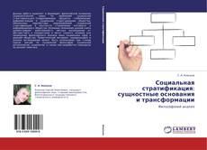 Bookcover of Социальная стратификация:  сущностные основания и трансформации