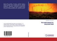 Portada del libro de Устойчивость экосистем