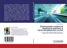 Обложка Повышение скорости передачи данных в мультисервисных сетях