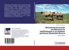 Couverture de Физиологические особенности верблюдов в условиях региона Нижней Волги