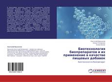 Bookcover of Биотехнология биопрепаратов и их применение в качестве пищевых добавок