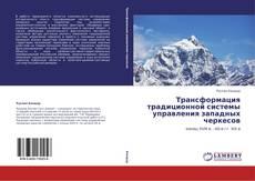 Copertina di Трансформация традиционной системы управления западных черкесов