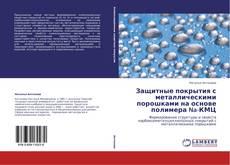 Обложка Защитные покрытия с металлическими порошками на основе полимера Na-КМЦ