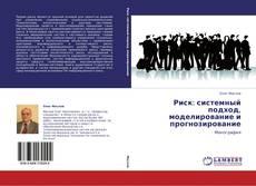 Bookcover of Риск: системный подход, моделирование и прогнозирование