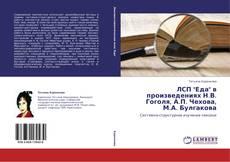 """Bookcover of ЛСП """"Еда"""" в произведениях Н.В. Гоголя, А.П. Чехова, М.А. Булгакова"""