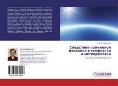 Capa do livro de Следствия причинной механики в геофизике и метеорологии