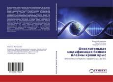 Borítókép a  Окислительная модификация белков плазмы крови крыс - hoz