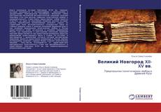 Portada del libro de Великий Новгород XII-XV вв.