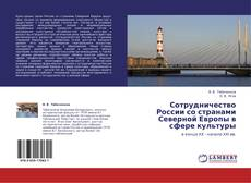 Bookcover of Сотрудничество России со странами Северной Европы в сфере культуры
