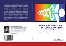 Bookcover of Эколого-гигиеническая ситуация и здоровье населения стран Азии