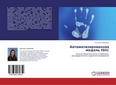 Bookcover of Автоматизированная модель RBAC