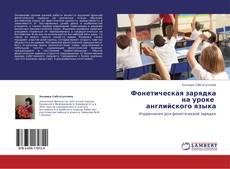 Bookcover of Фонетическая зарядка   на уроке   английского языка