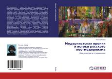 Bookcover of Модернистская ирония и истоки русского постмодернизма