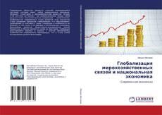 Обложка Глобализация мирохозяйственных связей и национальная экономика