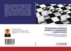 Buchcover von Теоретико-игровые модели с булевыми стратегиями