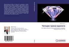 Bookcover of Четыре грани единого