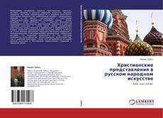 Copertina di Христианские представления в русском народном искусстве