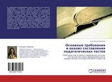 Bookcover of Основные требования и анализ составления педагогических тестов