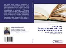 Bookcover of Методика формирования учётной политики предприятия