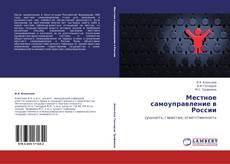 Bookcover of Местное самоуправление в России