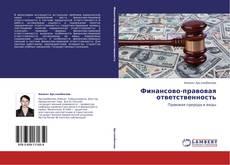 Bookcover of Финансово-правовая ответственность