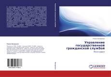 Bookcover of Управление государственной гражданской службой