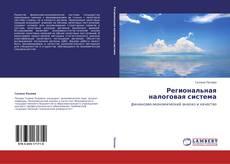 Bookcover of Региональная налоговая система