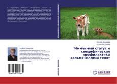 Couverture de Иммунный статус и специфическая профилактика сальмонеллеза телят