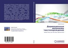 Деривационные механизмы текстопорождения kitap kapağı