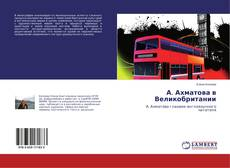 Bookcover of А. Ахматова в Великобритании