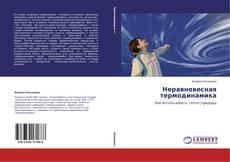 Неравновесная термодинамика kitap kapağı