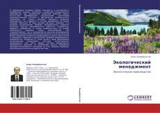 Bookcover of Экологический менеджмент