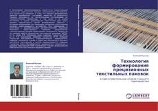 Bookcover of Технология формирования прецизионных текстильных паковок
