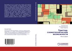Bookcover of Триттер: схемотехнические возможности