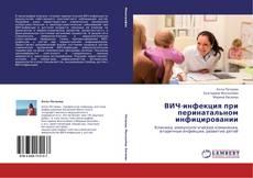 Bookcover of ВИЧ-инфекция при перинатальном инфицировании