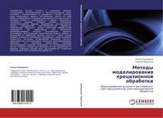 Buchcover von Методы моделирования прецизионной обработки