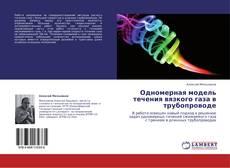Bookcover of Одномерная модель течения вязкого газа в трубопроводе